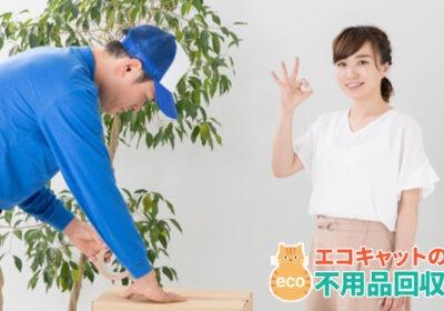 平塚市でおすすめの粗大ごみ回収業者!口コミ高評価の10社厳選