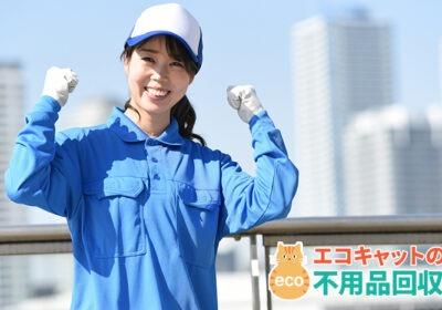 横須賀市でおすすめの粗大ごみ回収業者!口コミ高評価の10社厳選