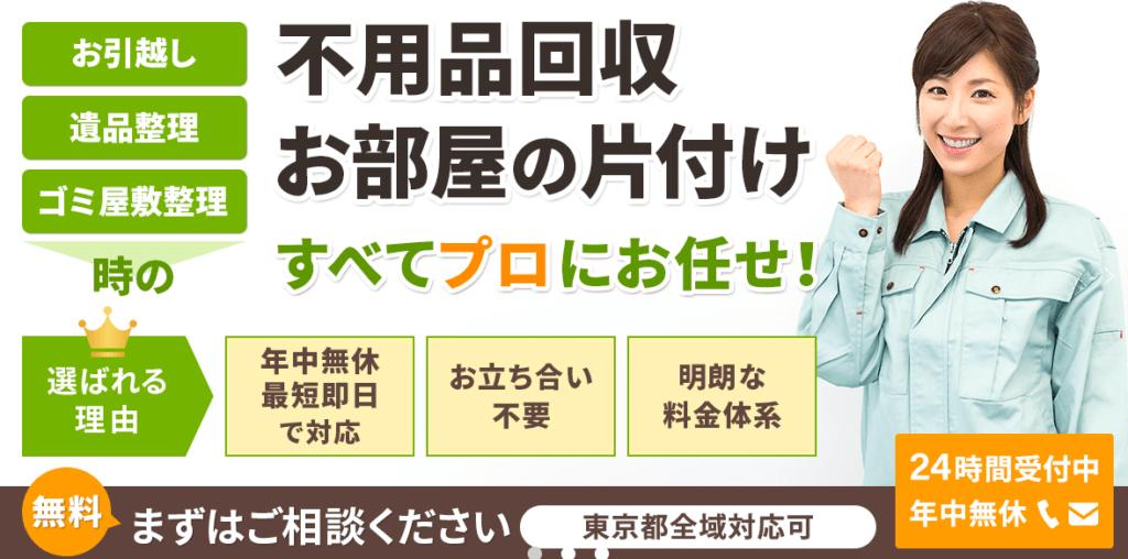 https://kataduke-110ban.com/
