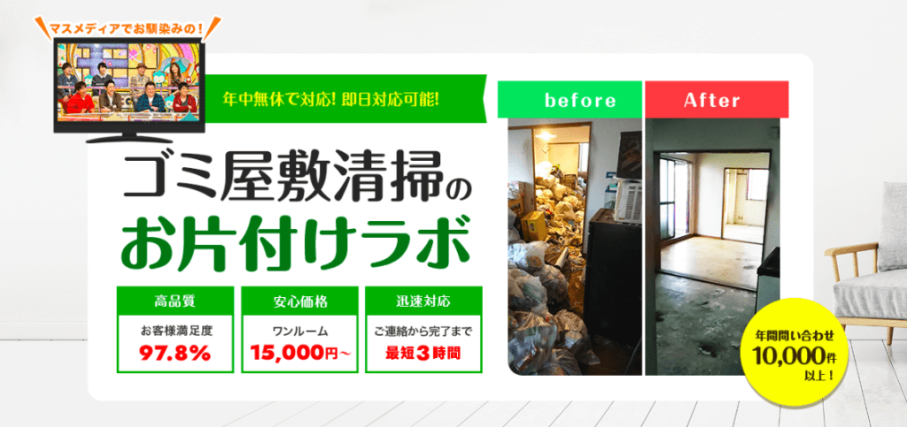 https://okataduke-labo.com/kanto/