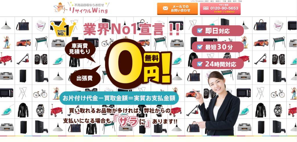 https://recycling-wing.jp/