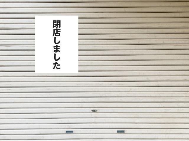 店舗移転・開閉店の不用品回収時の注意点や相場などについて