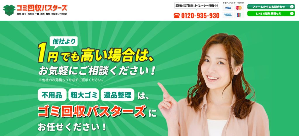 https://recycle-tokyo.jp/campaign092/