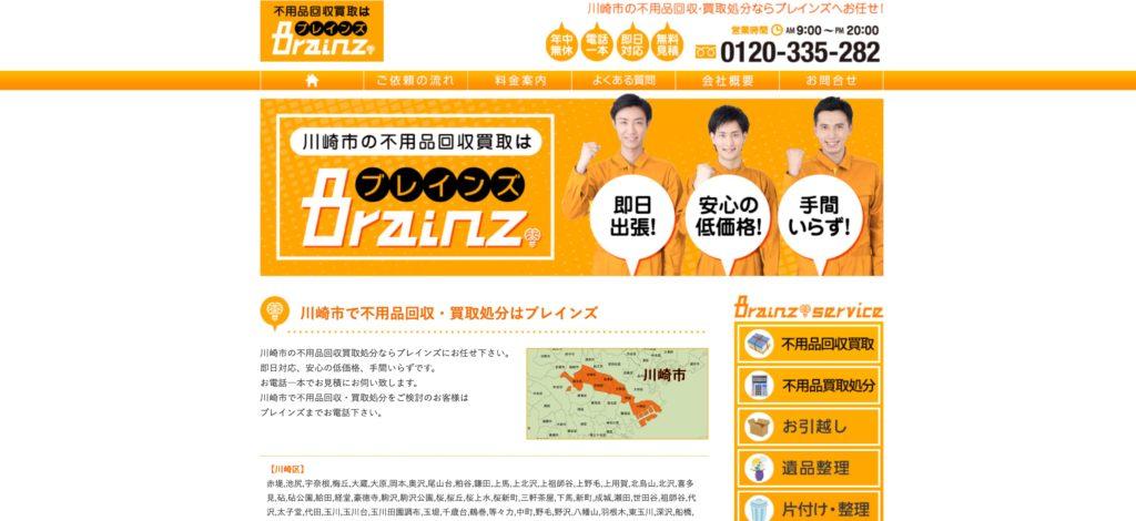 https://brainz-kawasaki.jp/