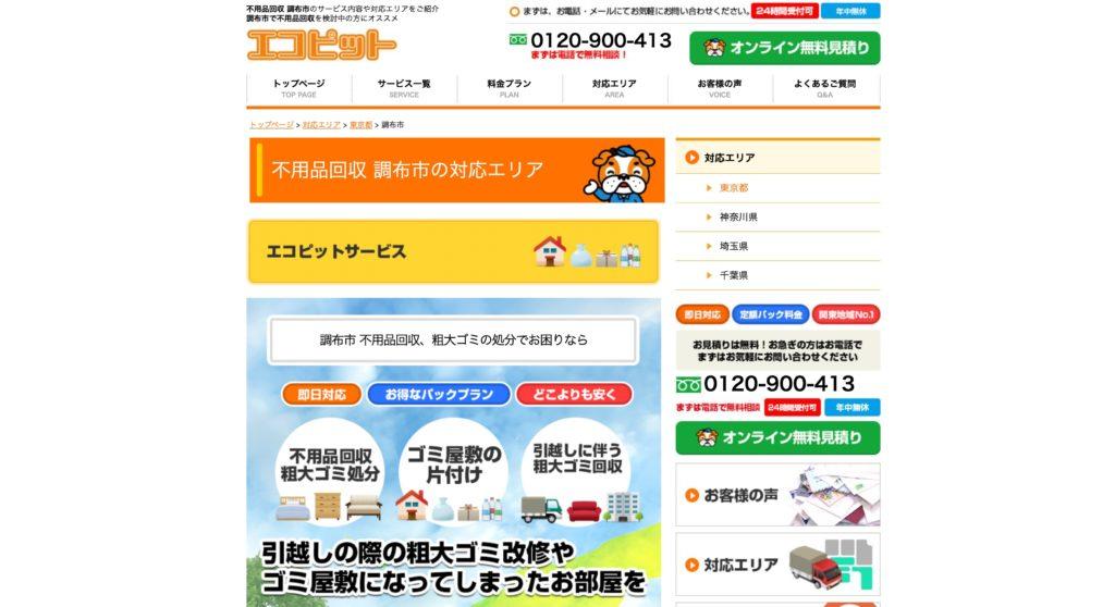 https://www.ecopit-huyouhin.com/area/tokyo/chofu/