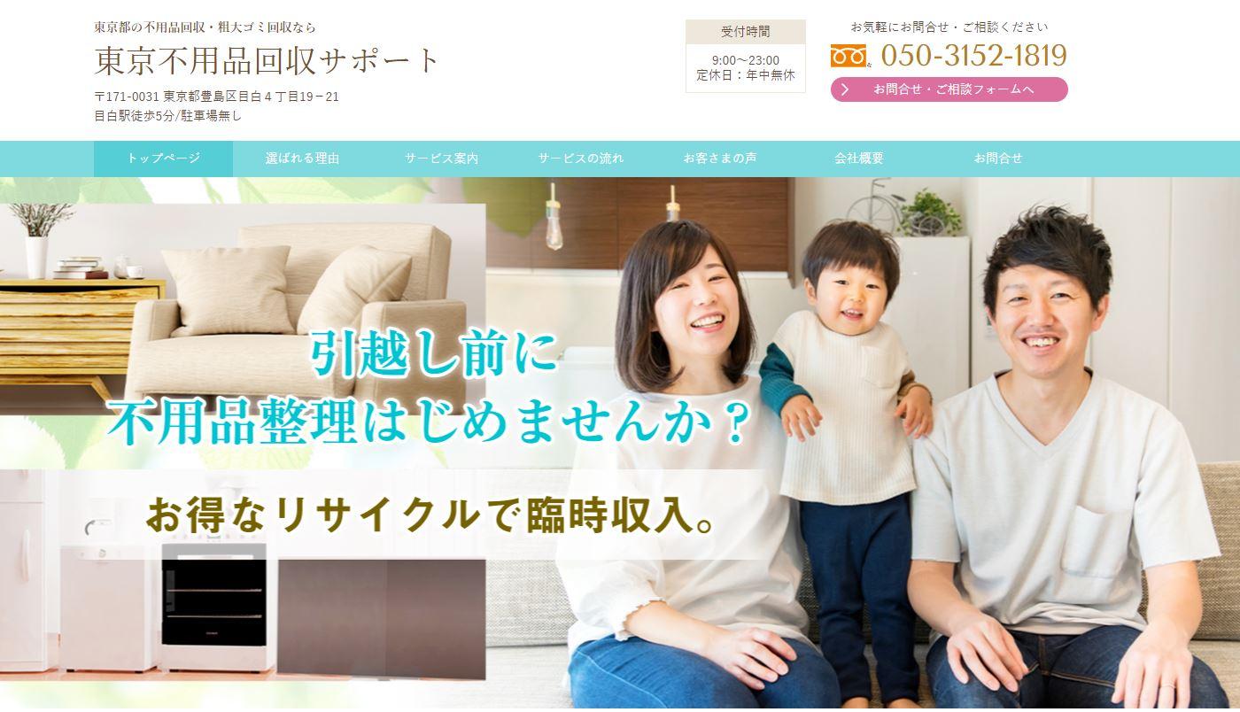 東京不用品回収サポート