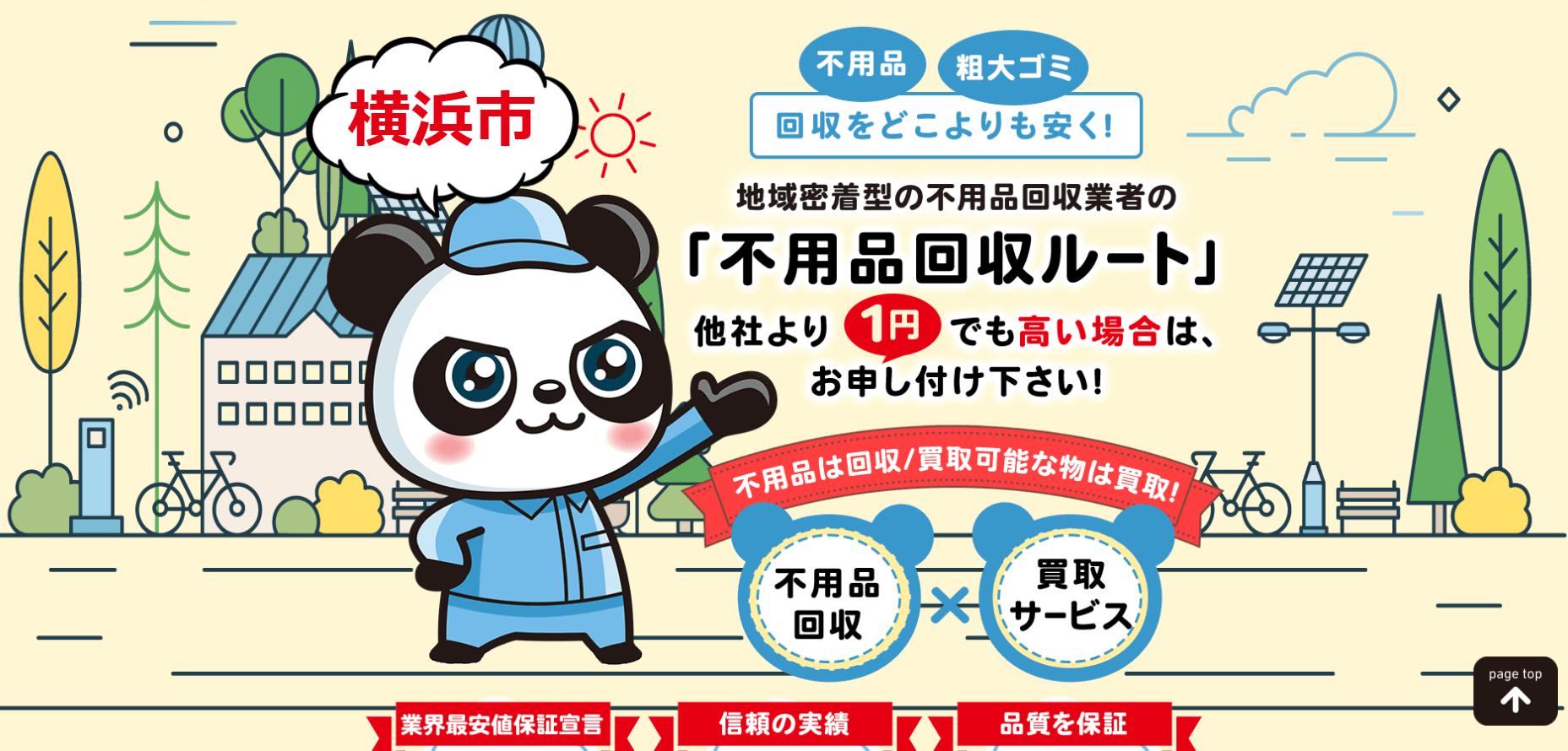 https://www.pvjapan.org/kanagawa/yokohamashi/