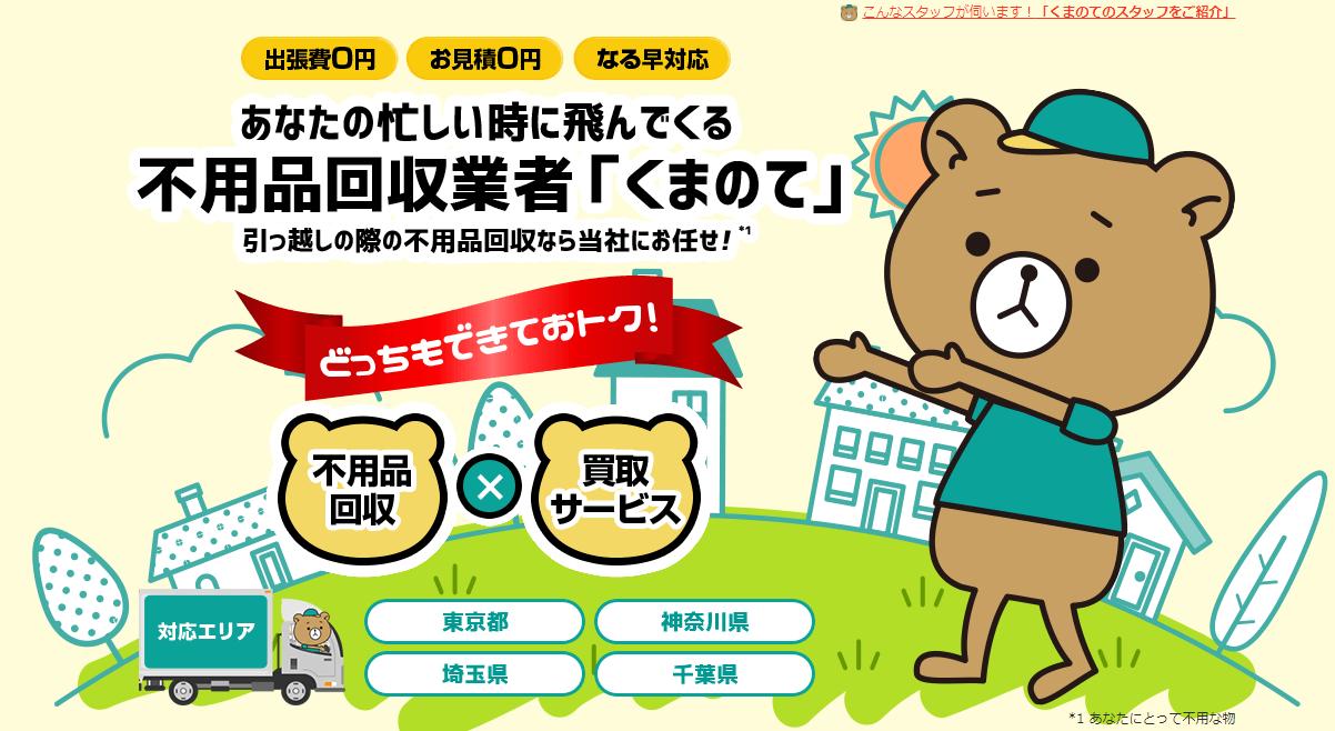 https://fuyouhin-kumanote.com/#price