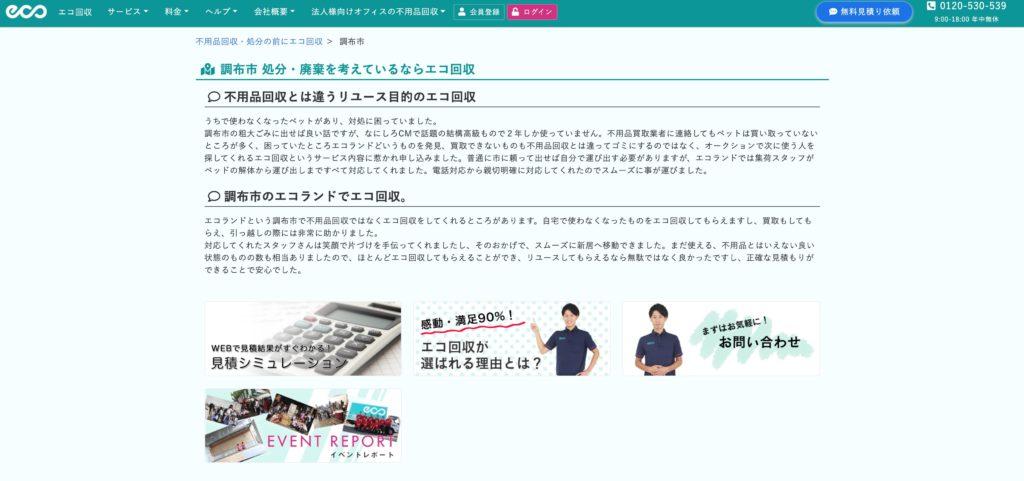 https://www.eco-kaishu.jp/area/%E8%AA%BF%E5%B8%83%E5%B8%82/