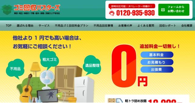 https://recycle-tokyo.jp/