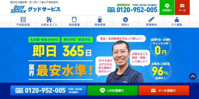 https://www.kataduke-kaitori.com/