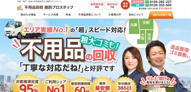 https://fuyohin-kansai-pro.com/