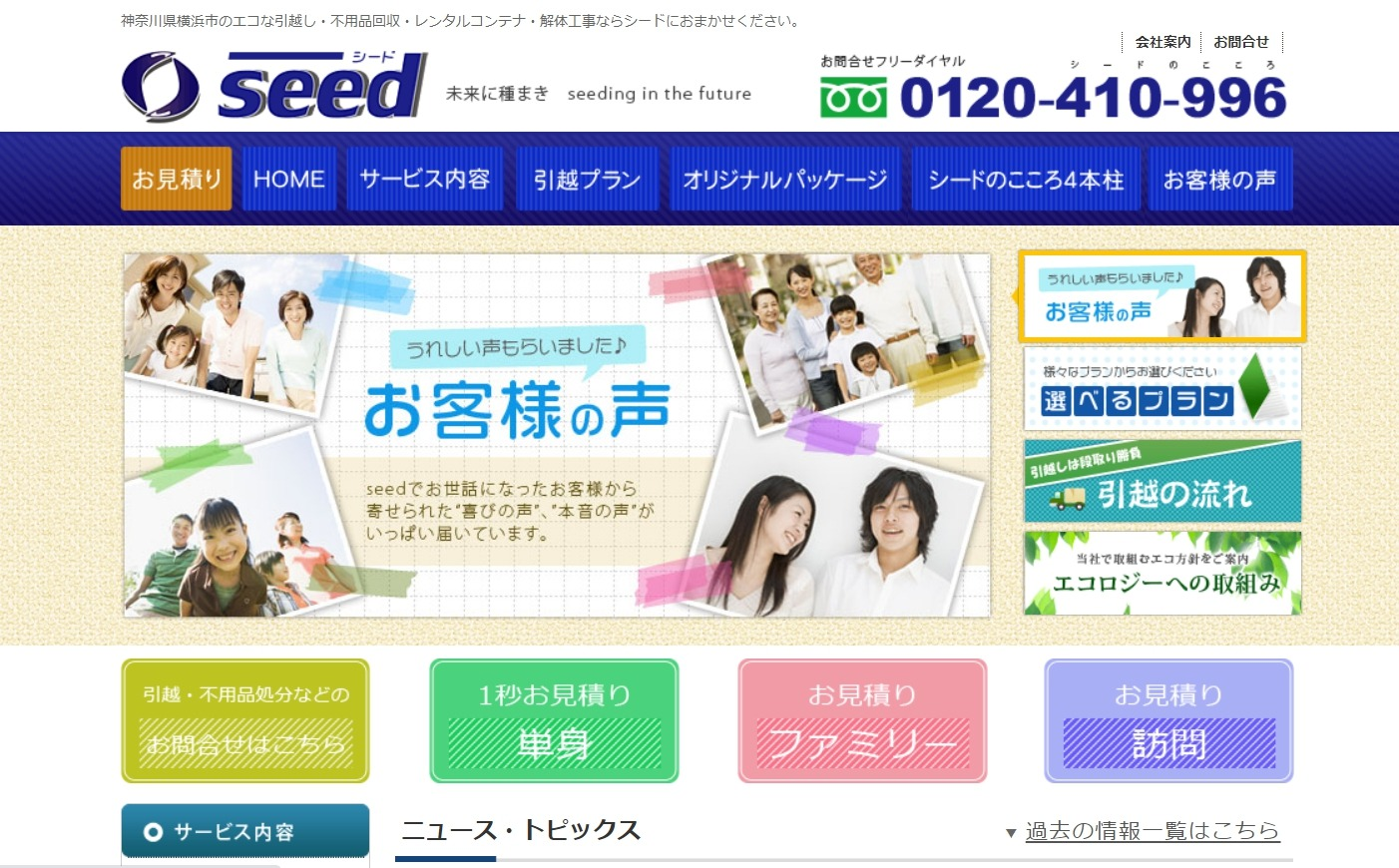 https://www.seed2008.com/