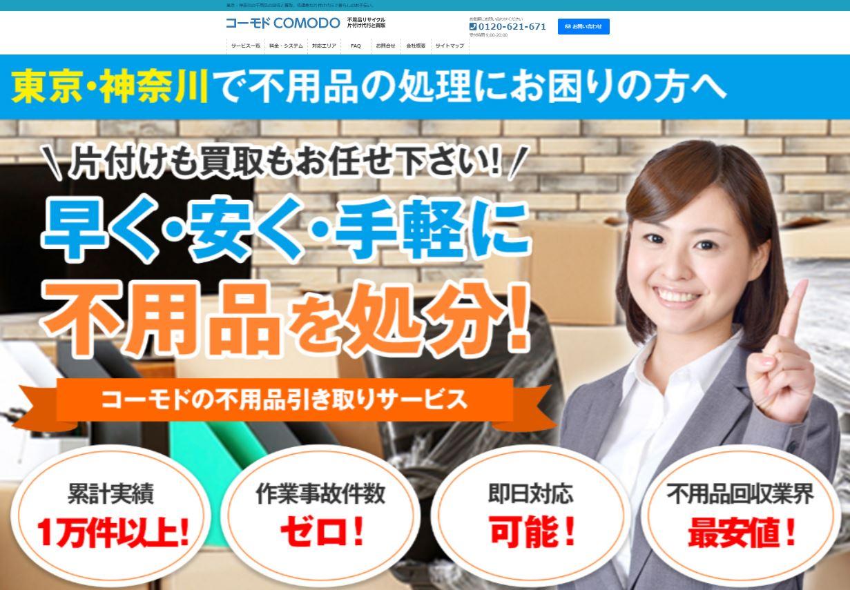 コーモド川崎オフィス