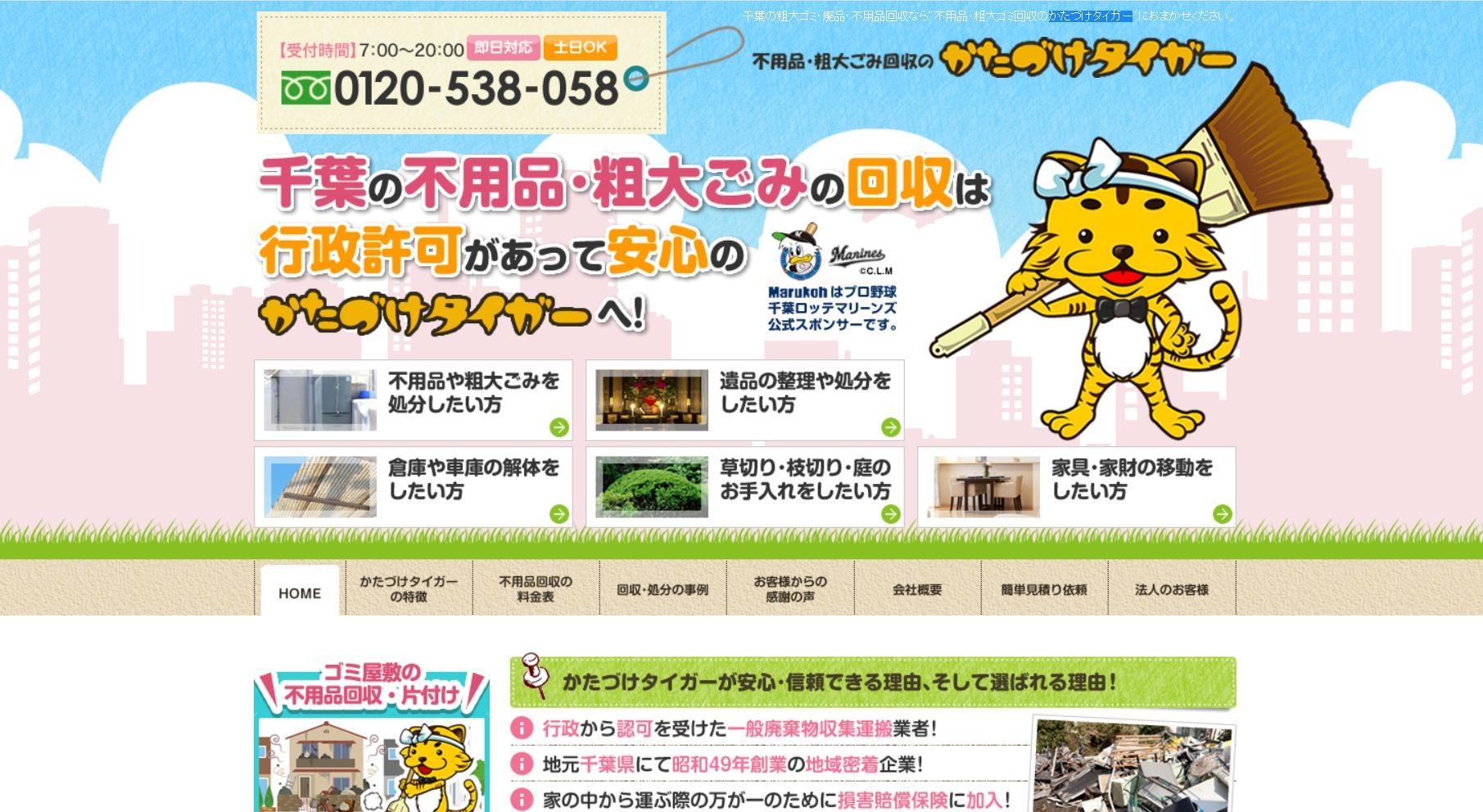 https://katazuke-taiger.com/
