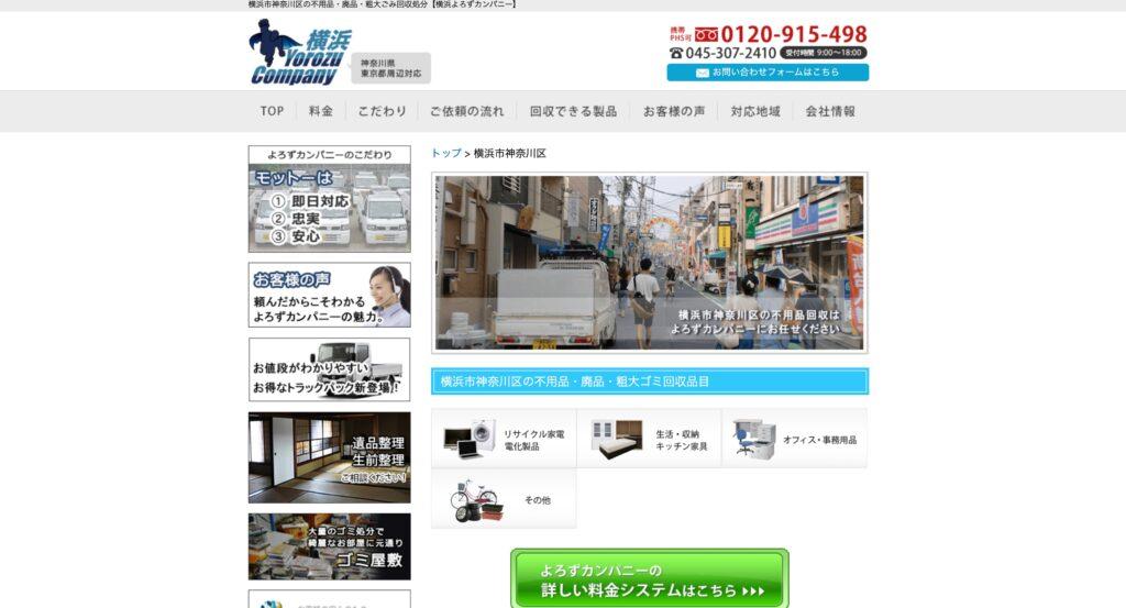 https://yorozu-yokohama-company.com/area_kanagawa.php