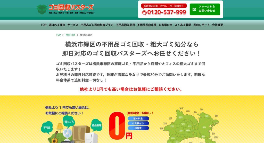 https://recycle-tokyo.jp/fuyouhin/area/yokohamacity-midori/