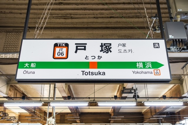 横浜市戸塚区でおすすめの口コミ高評価な不用品回収業者5社!