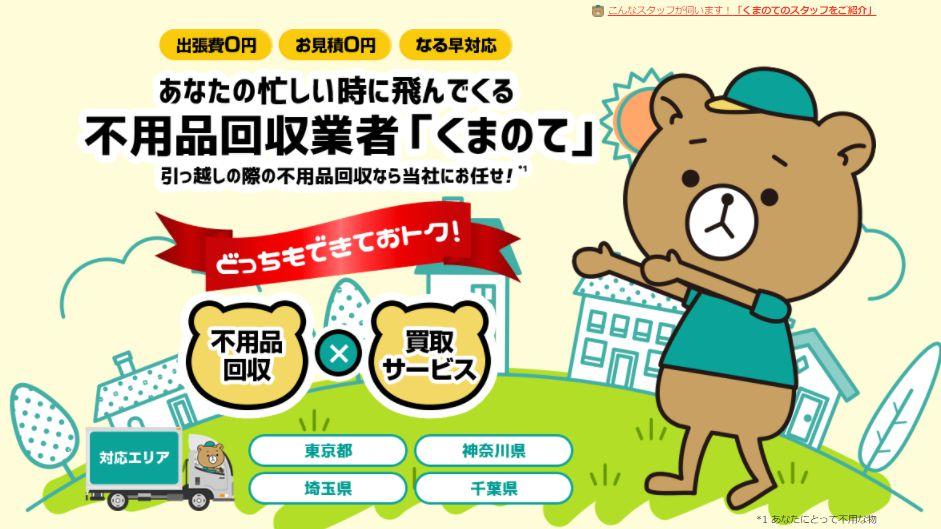 https://fuyouhin-kumanote.com/