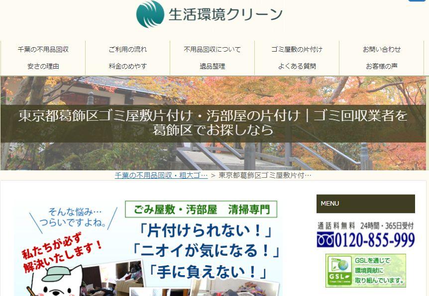 http://seikatsukumiai.moo.jp/katsushika-gomiyashiki/