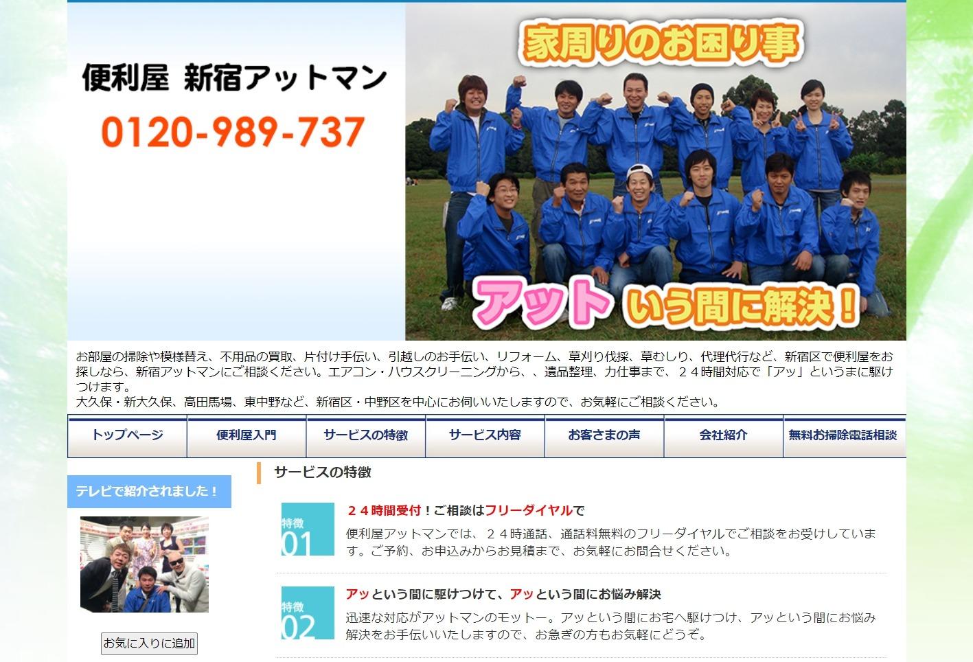 http://www.shinjuku-benriya.com/