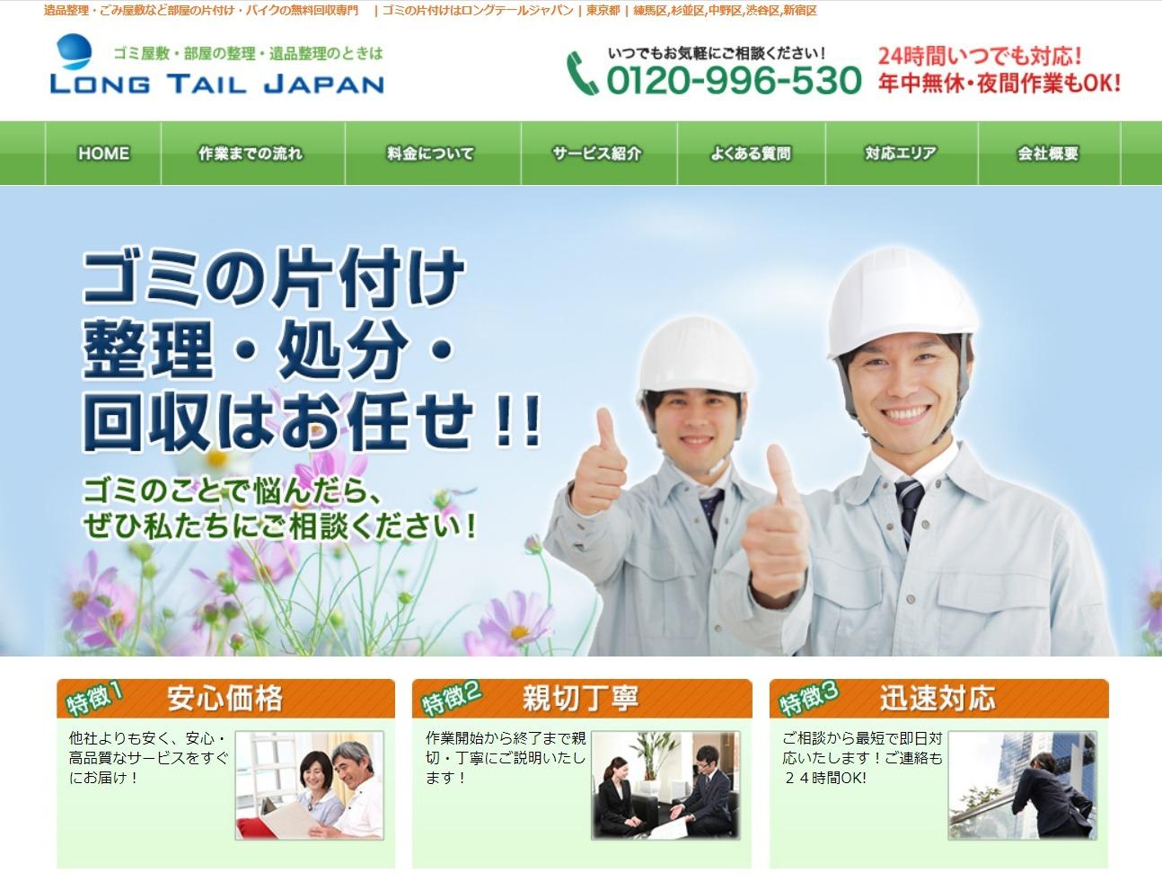 http://longtail-japan-tokyo23-west.net/
