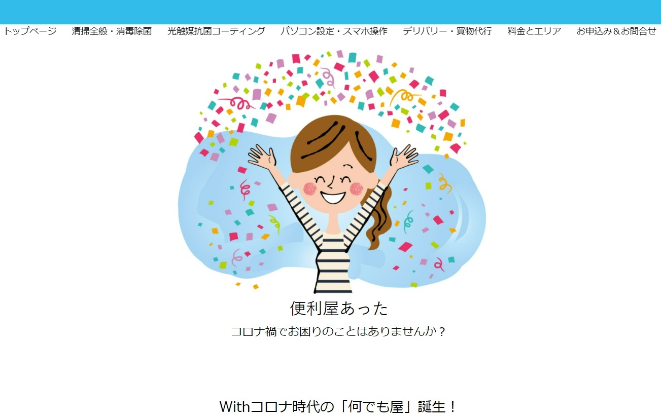 http://benriya-atta.com/index.html