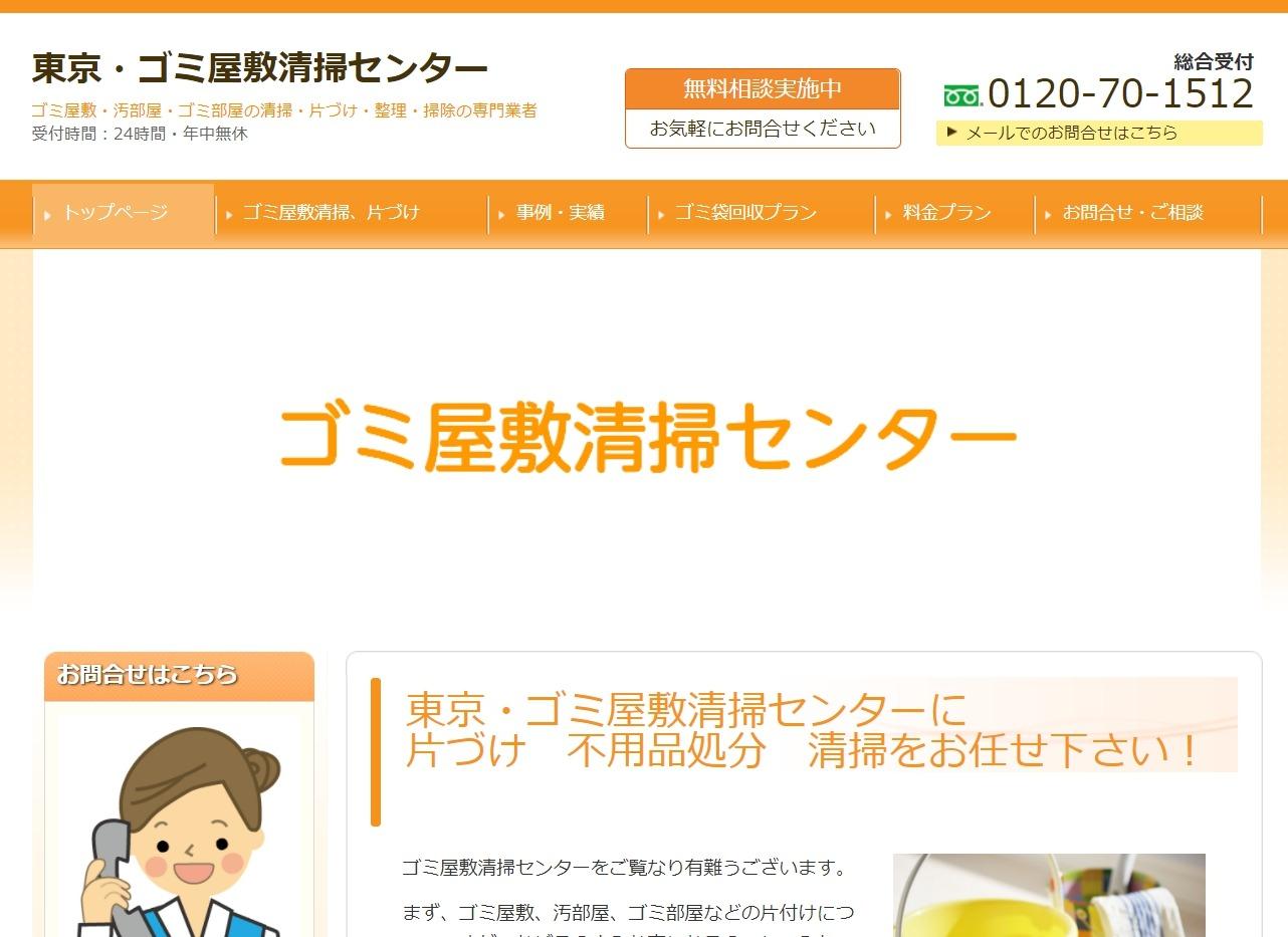 http://www.gomiyasiki119.jp/