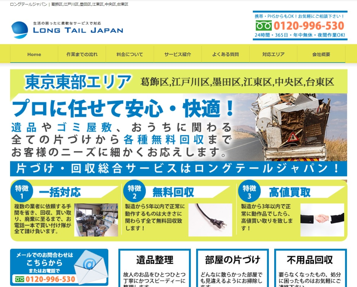 http://longtail-japan-tokyo23-east.net/