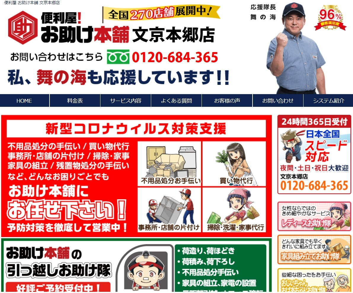 http://otasuke684.com/