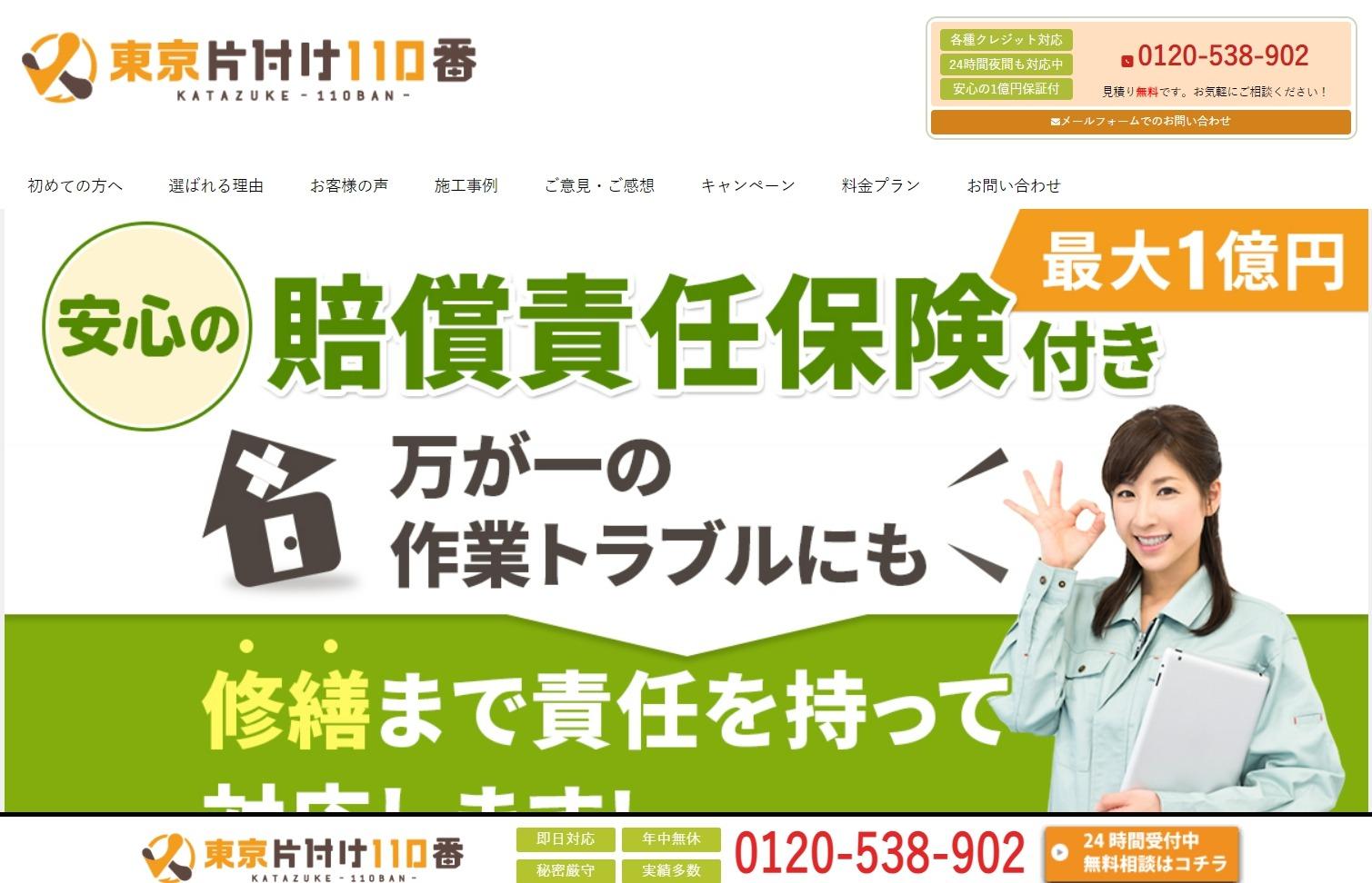 東京片付け110番