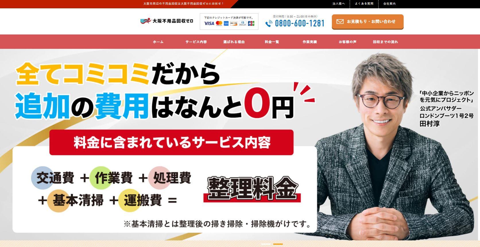 大阪不用品回収ゼロ