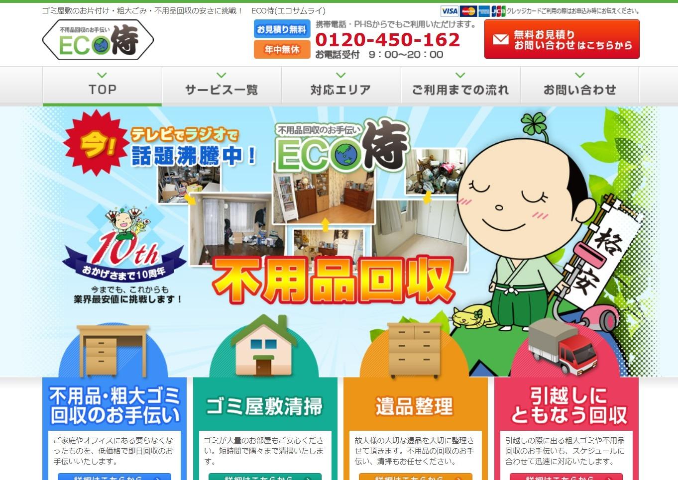 http://www.eco-samurai.com/